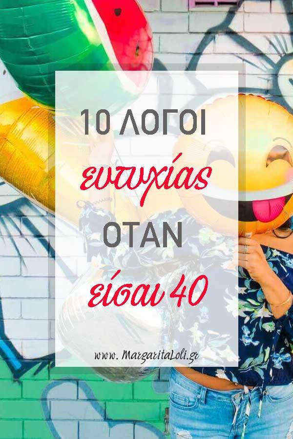 10-logoi-eytyxias-otan-eisai-40
