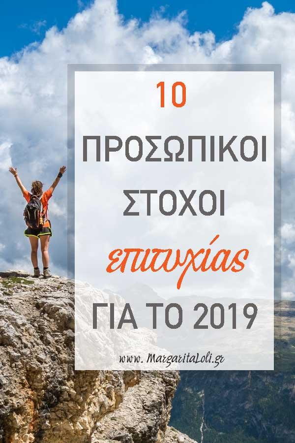 10-prosopikoi-stoxoi-epitixias-2019