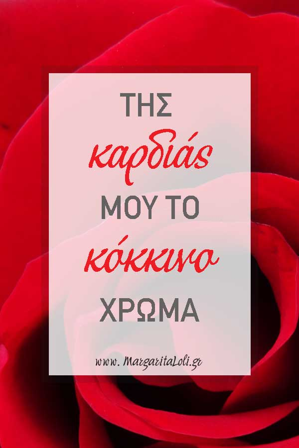 Της καρδιάς μου το κόκκινο χρώμα