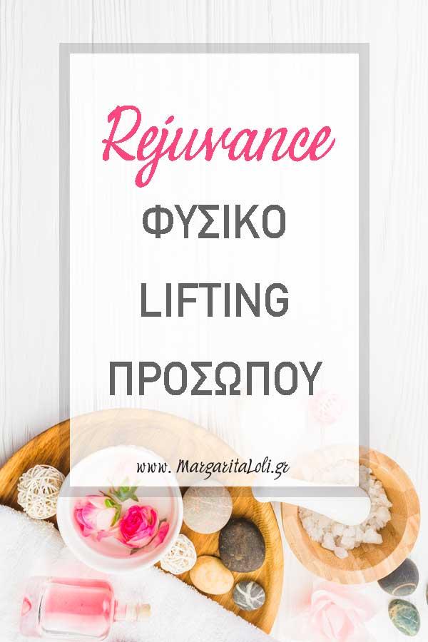Rejuvance φυσικό λίφτινγκ προσώπου