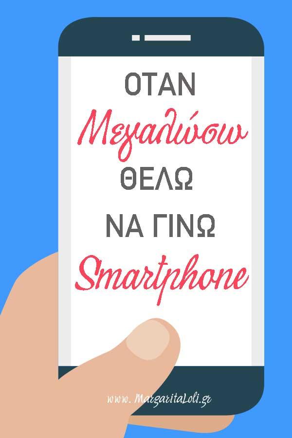 Όταν μεγαλώσω, θέλω να γίνω smartphone