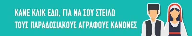 SAVOIR ΧΟΡΕΥΕΙΝ