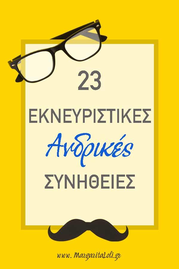23 αστείες, εκνευριστικές ανδρικές συνήθειες