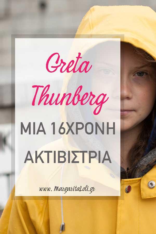 Greta Thunberg: Μια μαχητική δεκαεξάχρονη ακτιβίστρια