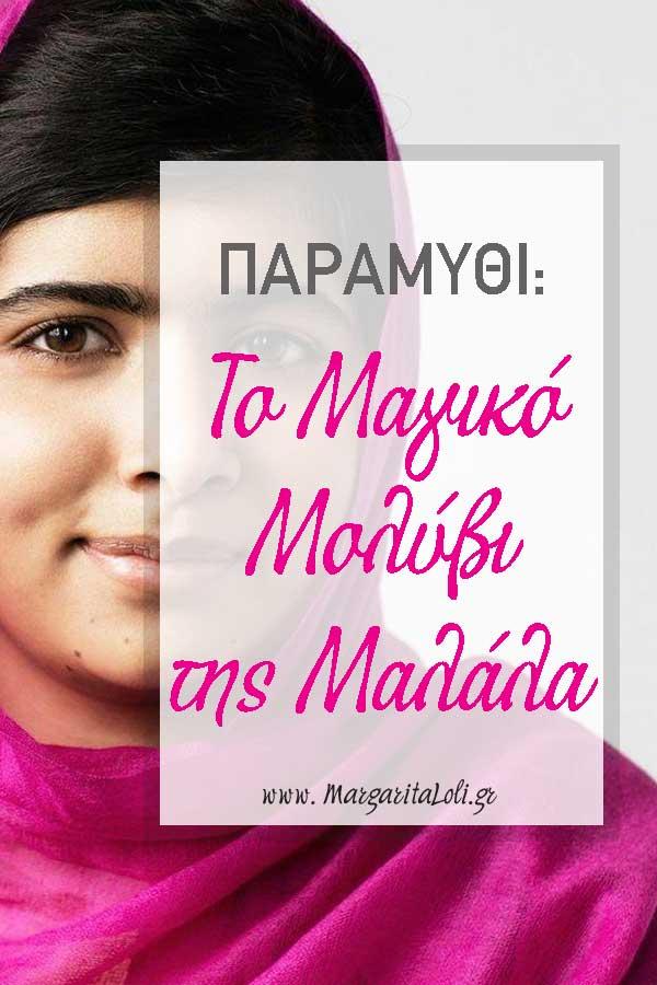 Παραμύθι: To Μαγικό Μολύβι της Μαλάλα