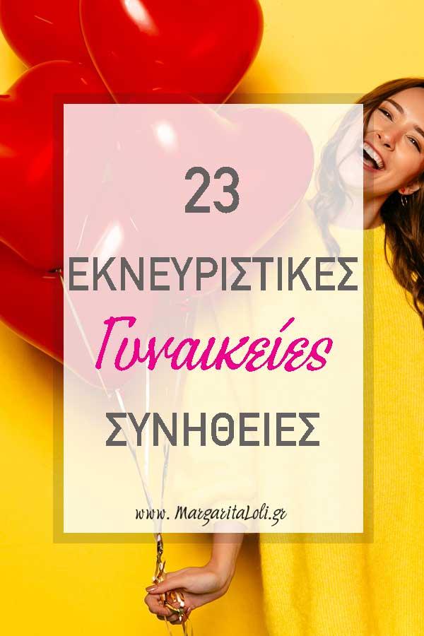 23 αστείες εκνευριστικές γυναικείες συνήθειες