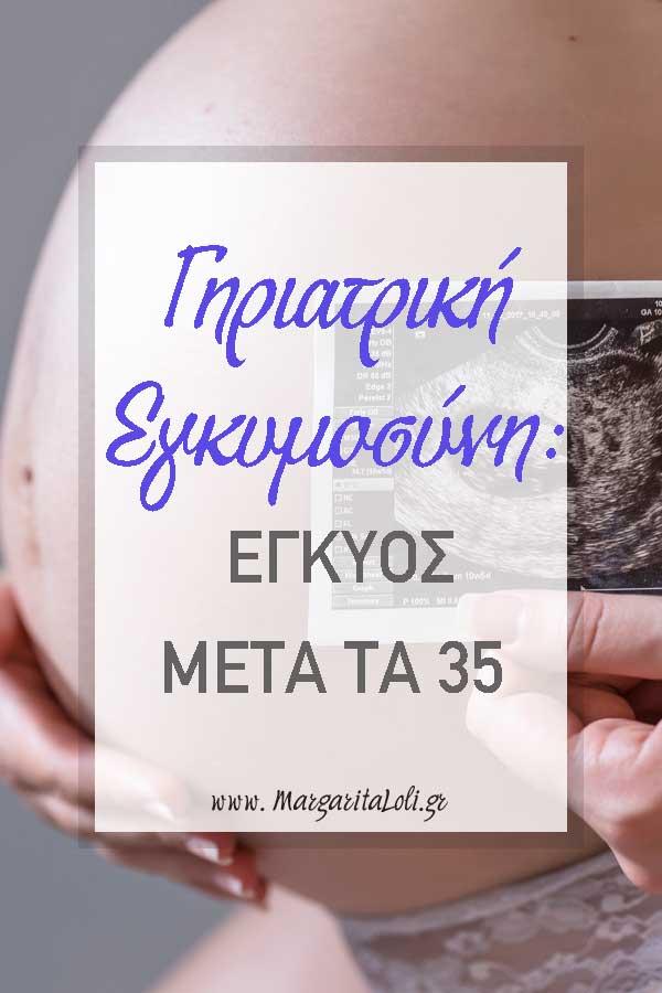 Γηριατρική εγκυμοσύνη: Έγκυος μετά τα 35