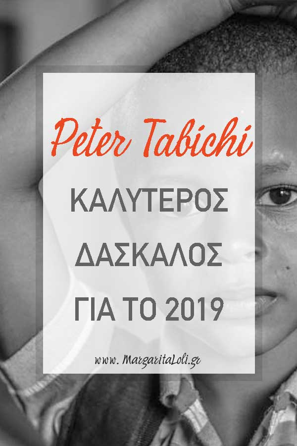 Peter Tabichi: Καλύτερος δάσκαλος για το 2019