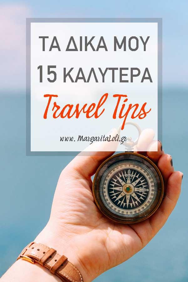 Τα δικά μου 15 καλύτερα travel tips