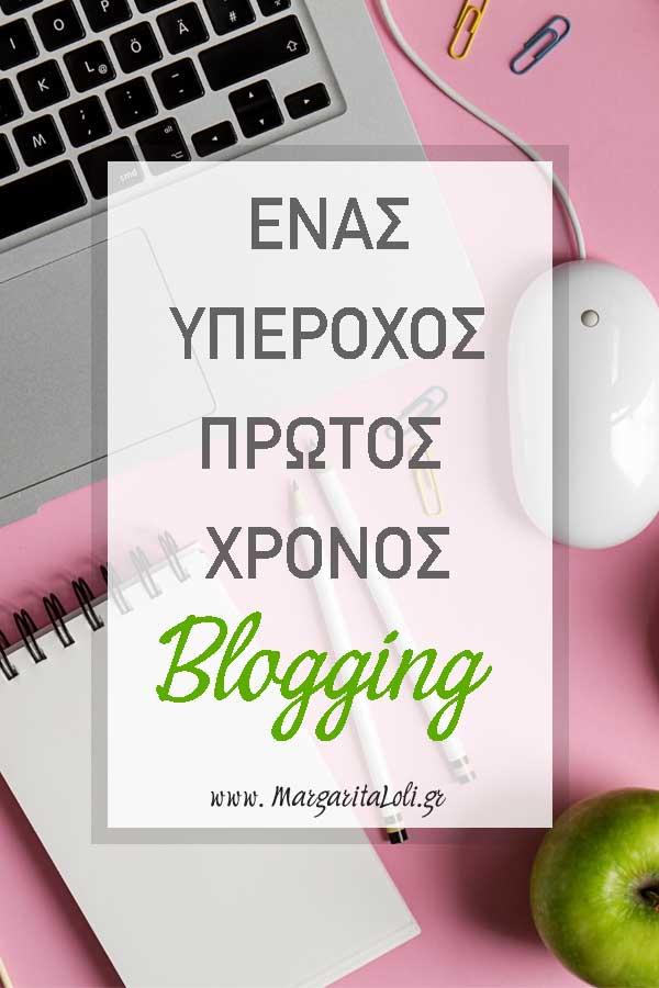 Ένας υπέροχος πρώτος χρόνος blogging