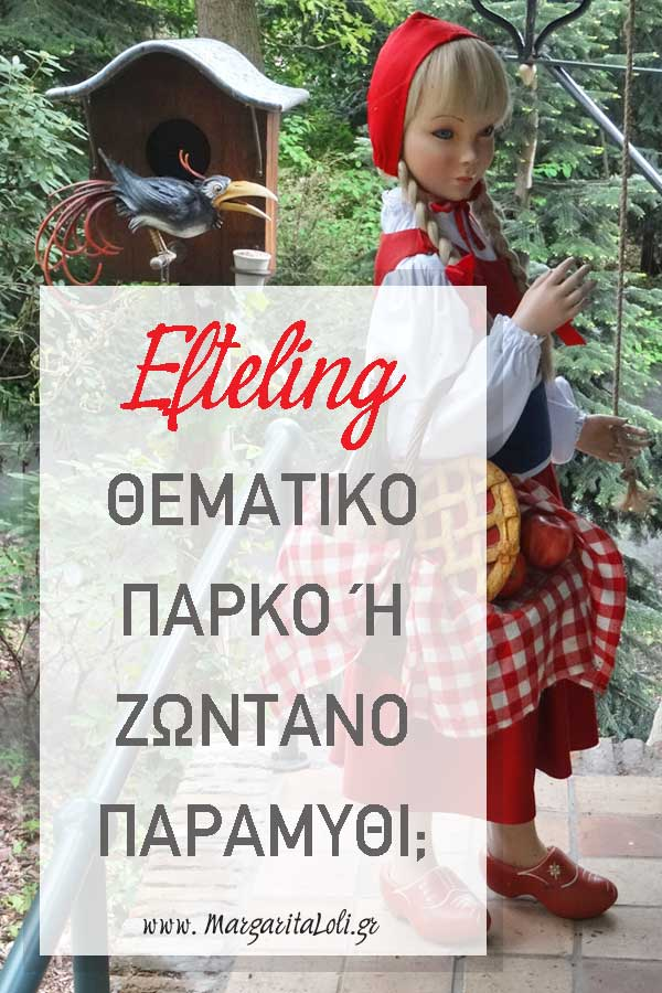 Efteling: Θεματικό πάρκο ή ζωντανό παραμύθι;