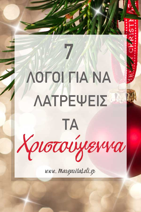 7 λόγοι για να λατρέψεις τα Χριστούγεννα