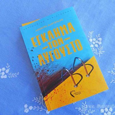 Αστυνομικό Μυθιστόρημα: Έγκλημα τον Αύγουστο