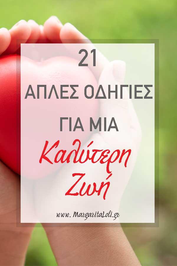 21 απλές οδηγίες για μια καλύτερη ζωή