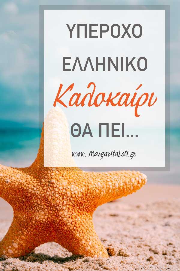 Υπέροχο ελληνικό καλοκαίρι θα πει...