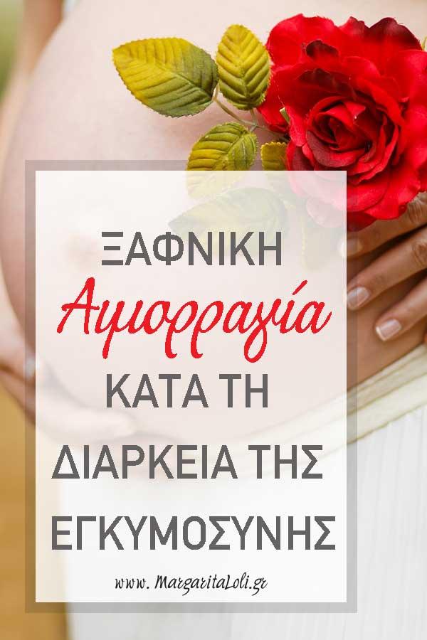 aimoragia-egymosyni