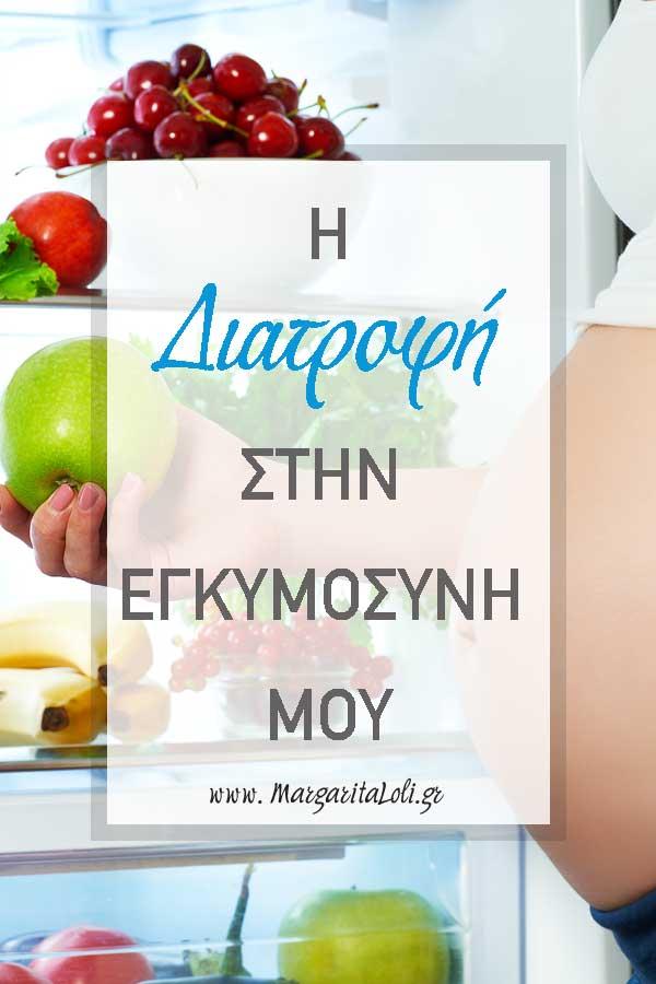 διατροφή-εγκυμοσύνη