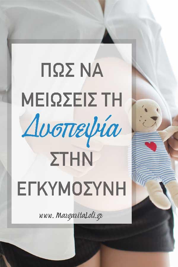 δυσπεψία-εγκυμοσύνη