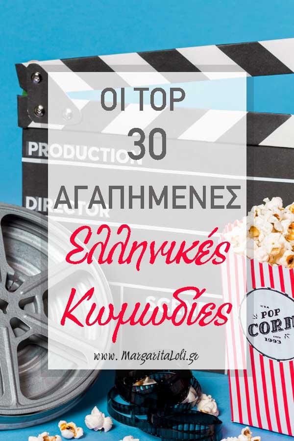 ελληνικές κωμωδίες