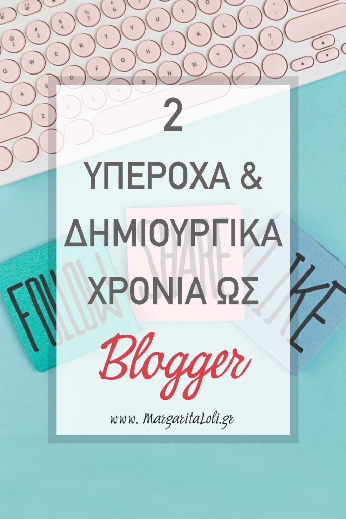 υπέροχα δημιουργικά χρόνια blogger